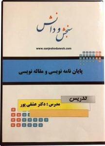 بسته پایان نامه و مقاله نویسی